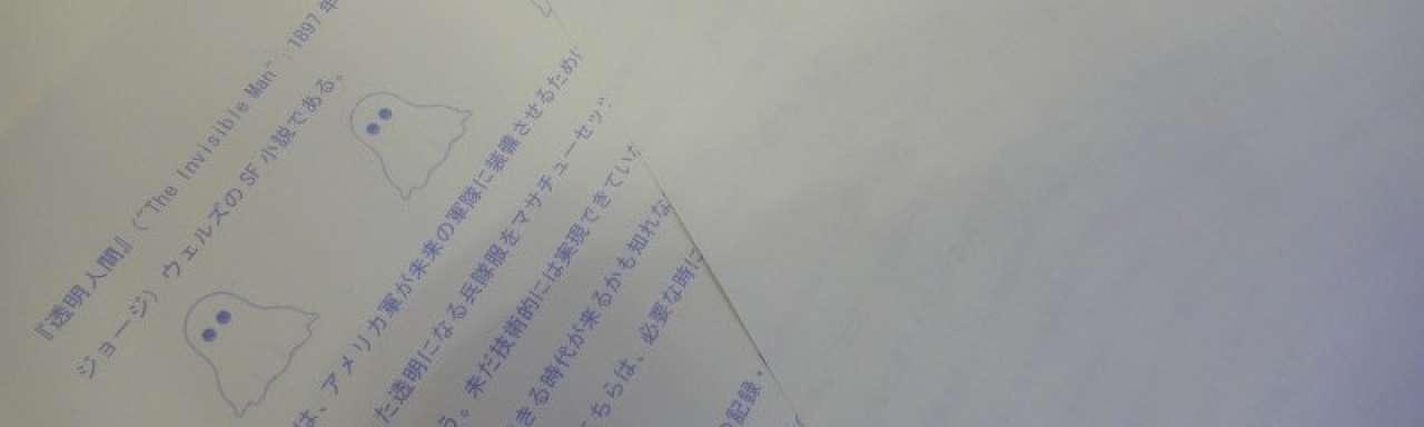 Inktwissende printer van Toshiba bespaart 80% papier